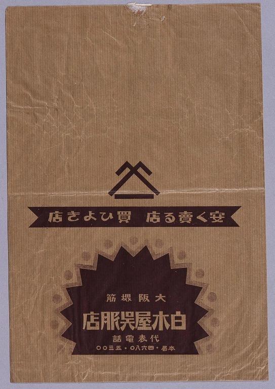 作品画像:大阪堺筋白木屋呉服店封筒