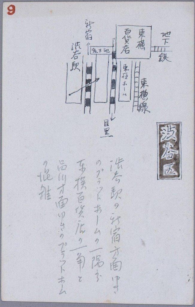 作品画像:東京戦災スケッチ9 渋谷駅ホームより東横百貨店の一隅を
