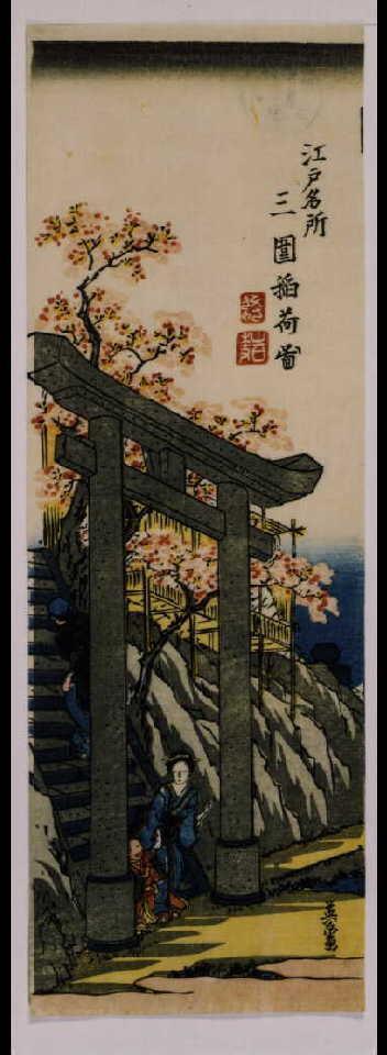 作品画像:江戸名所 三囲稲荷図