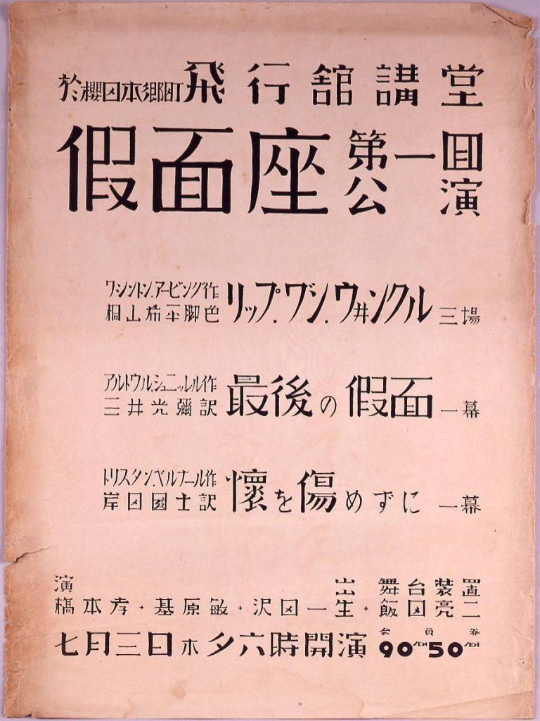 作品画像:仮面座第1回公演 「リップ・ワ゛ン・ウヰンクル・最後の仮面・懐を傷めずに」