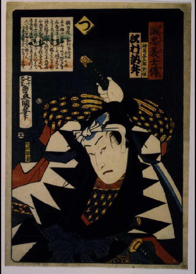 作品画像:いろは誠忠義士伝 つ 神嵜与五郎則休