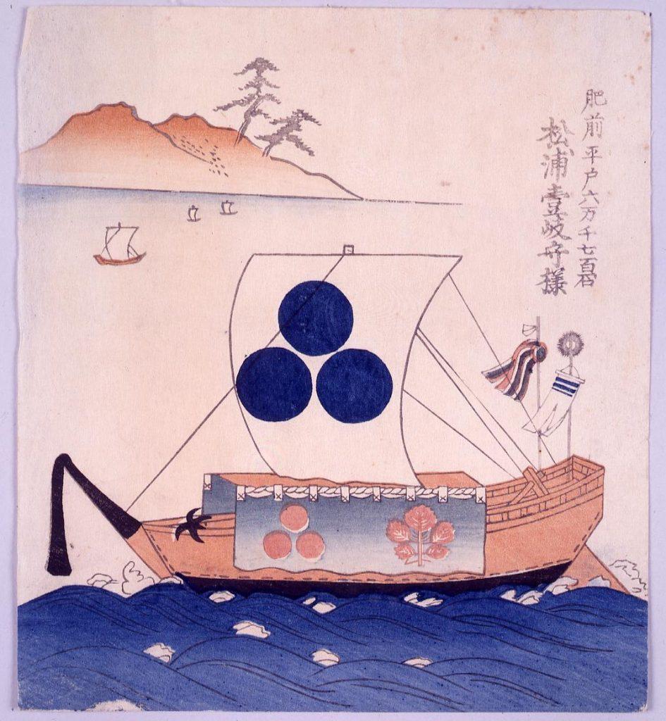 作品画像:諸大名船絵図 肥前平戸 松浦壹岐守