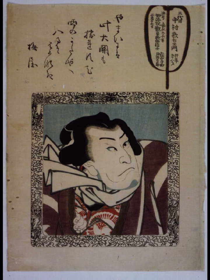作品画像:死絵 中村歌右衛門(4代)