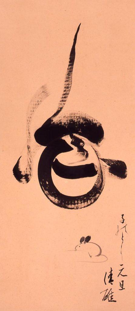 作品画像:書 宝珠「子のとし元旦」