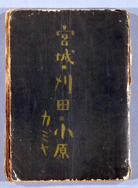 作品画像:疎開日記