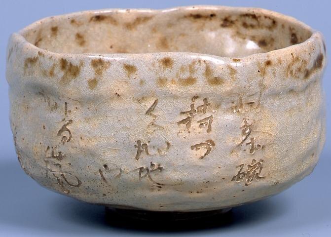 作品画像:白茶碗 銘青嵐