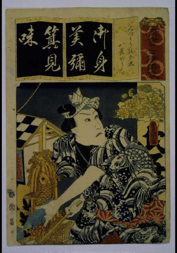 作品画像:清書七仮名 みづうりの夕照八景のうち