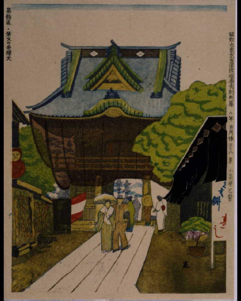 作品画像:昭和大東京百図絵完制判 第三十八景 葛飾区・柴又の帝釈天