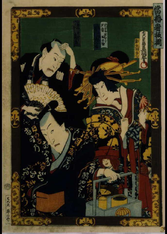 作品画像:当櫓看板揃 「廓文章」 沢村田之助、坂東彦三郎と中村鶴蔵