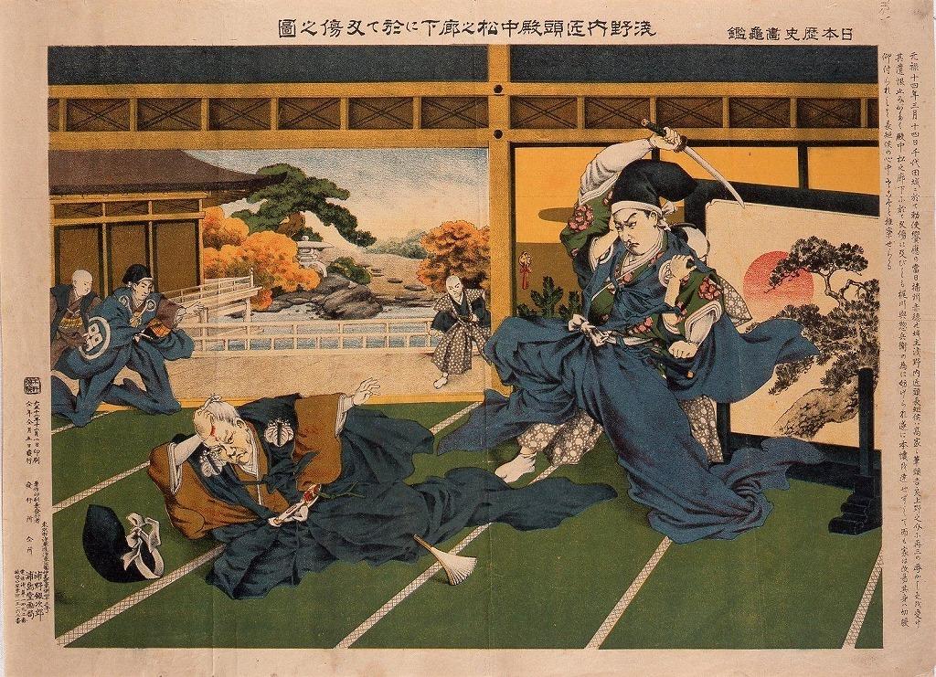 作品画像:日本歴史画亀鑑 浅野内匠頭殿中松之廊下に於て刃傷之図