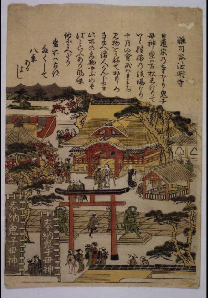 作品画像:江戸八景 雑司谷法明寺