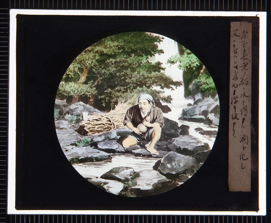 作品画像:幻灯種板 養老の滝