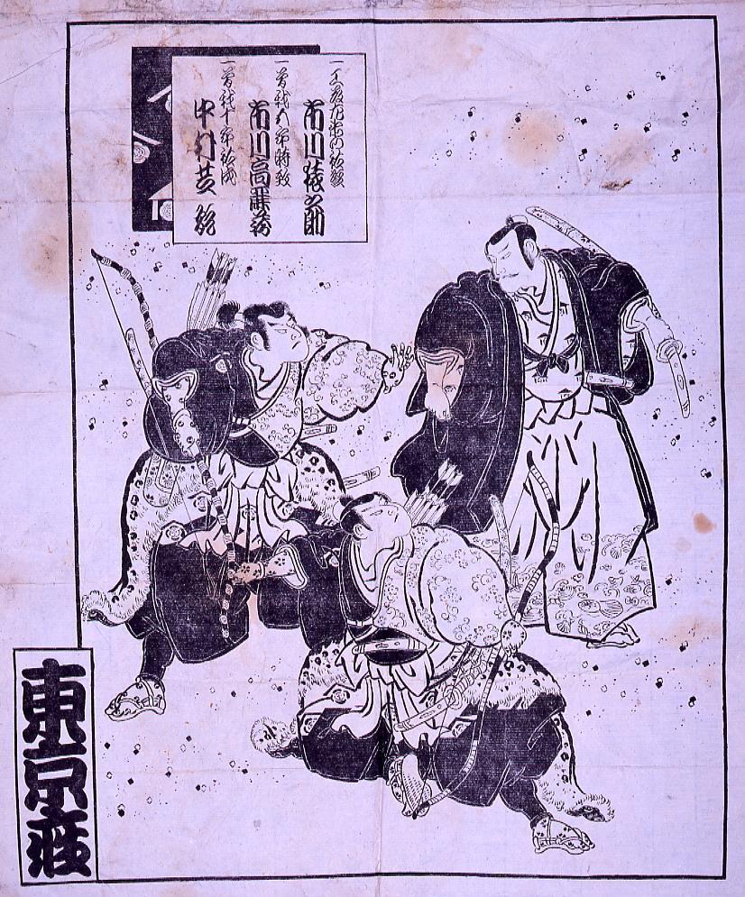 作品画像:東京座 辻番付(市川猿之助・市川高麗蔵・中村芝翫)