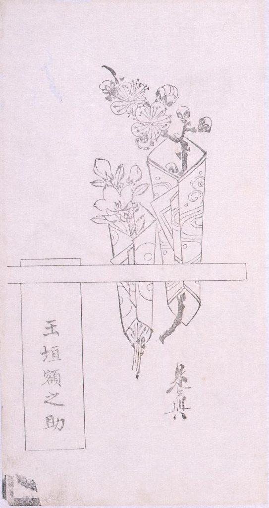作品画像:墨版 熨斗(玉垣額之助)