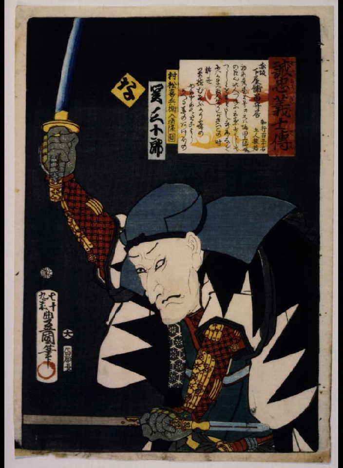 作品画像:いろは誠忠義士伝 な 村松喜兵衛入道隆円