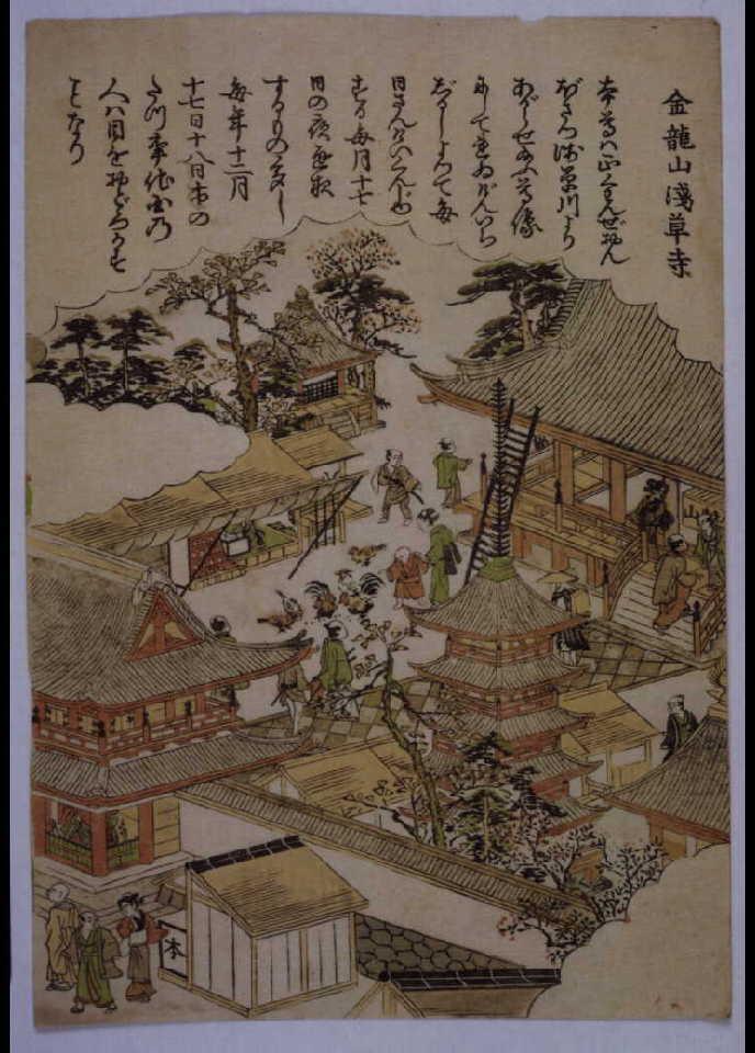 作品画像:江戸八景 金龍山浅草寺