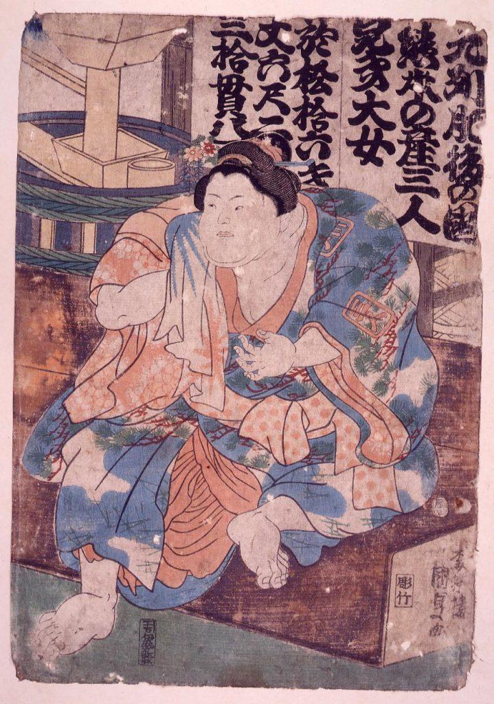 作品画像:九州肥後の国熊本の産三人兄弟大女