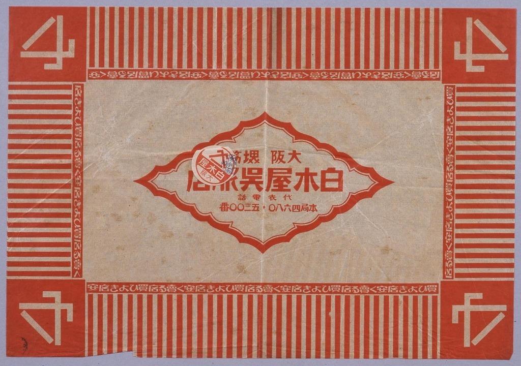 作品画像:大阪堺筋白木屋呉服店包装紙