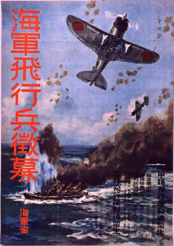 作品画像:海軍飛行兵徴募