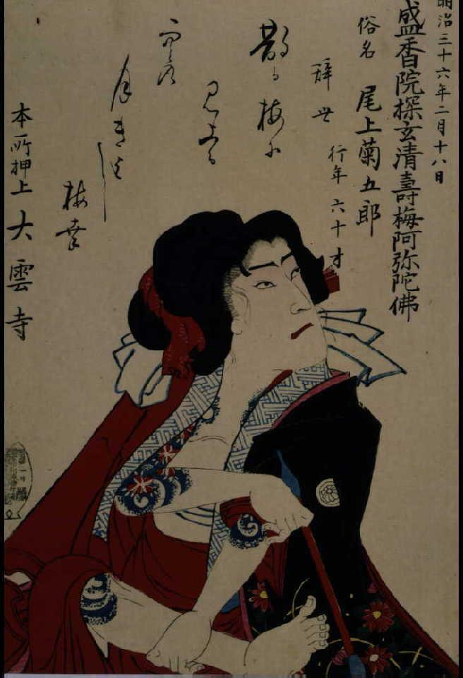 作品画像:五代目尾上菊五郎 死絵 「散る梅に」