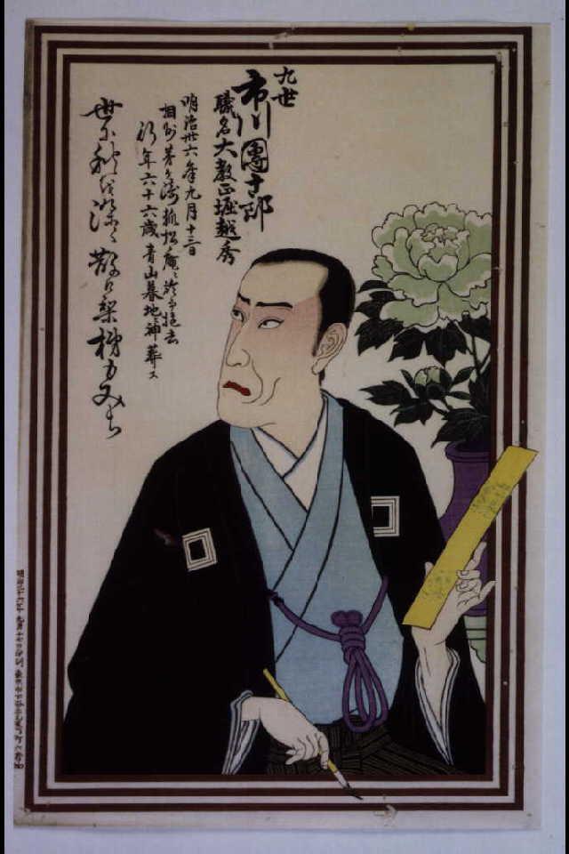 作品画像:九世市川団十郎死絵