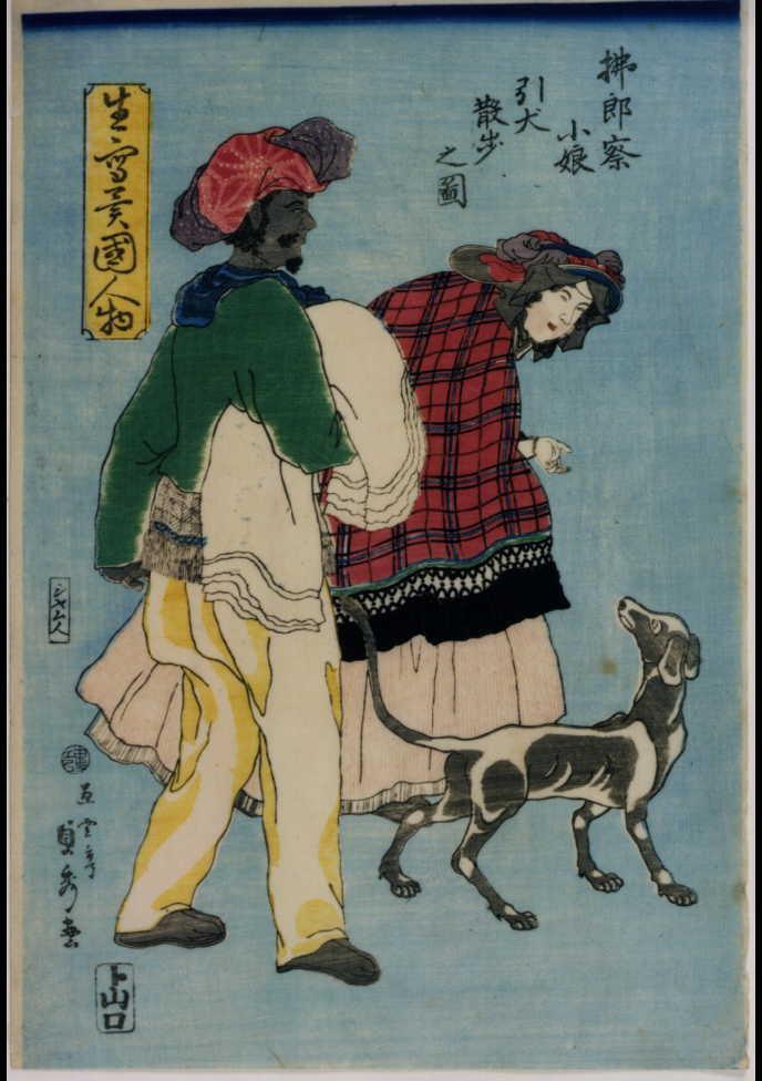 作品画像:生写異国人物 拂郎察小娘引犬散歩之図