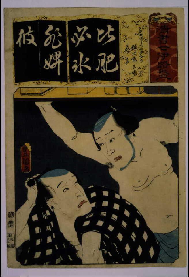 作品画像:清書七仮名 ひさくりげ弥次郎兵衛喜多八
