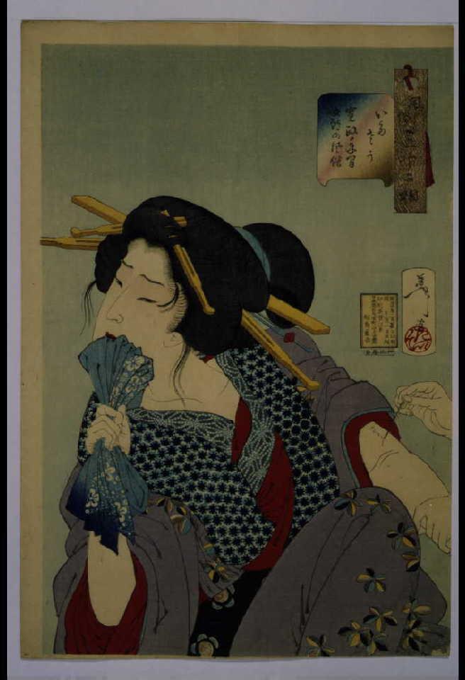 作品画像:風俗三十二相 いたさう 寛政年間女郎の風俗