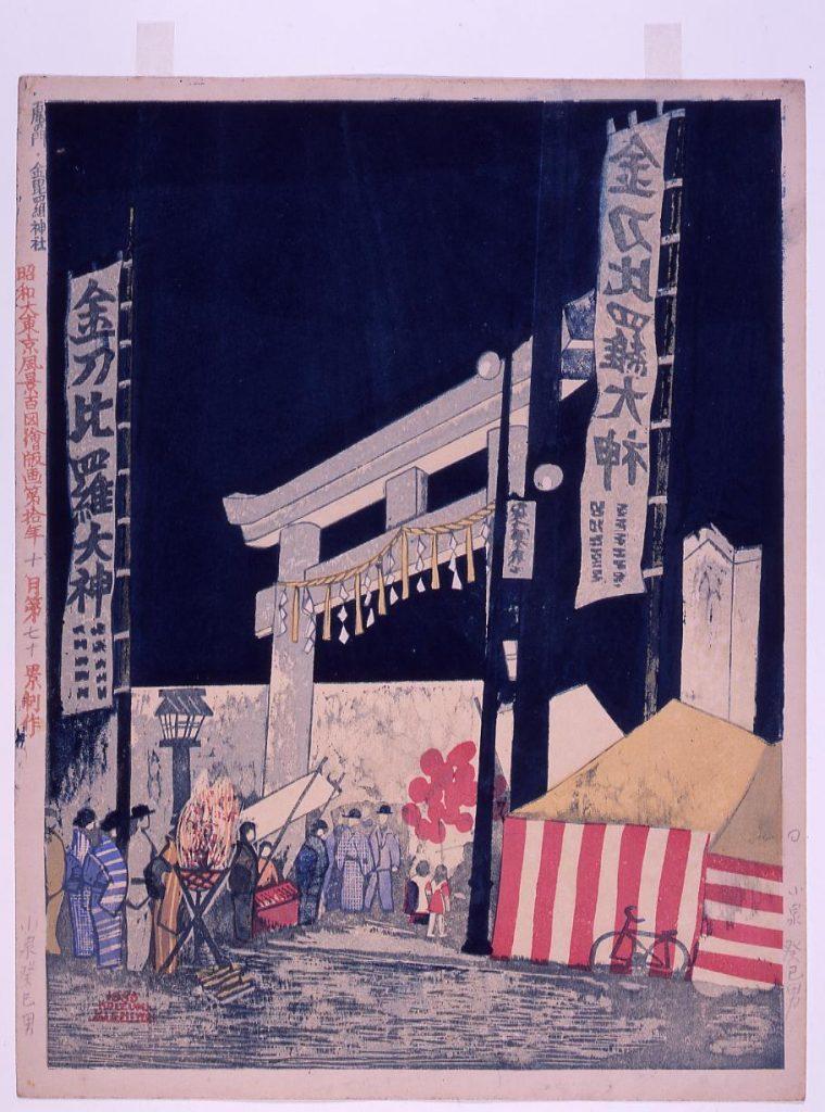 昭和大東京百図絵版画 第七十景 虎の門・金毘羅神社