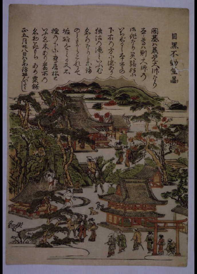作品画像:江戸八景 目黒不動堂図