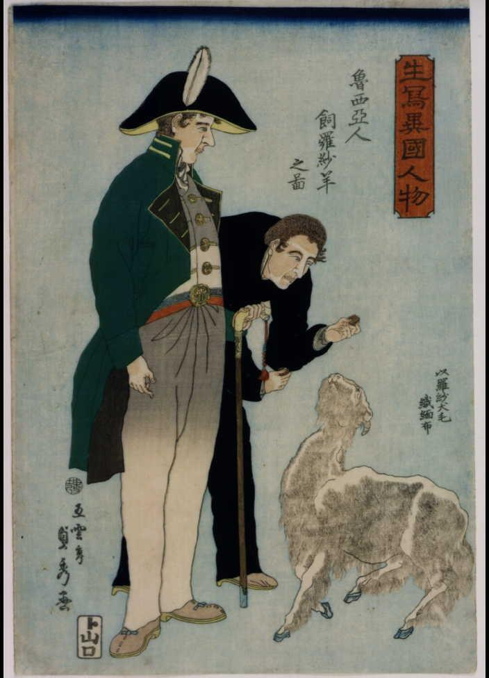 作品画像:生写異国人物 魯西亜人 飼羅紗羊之図