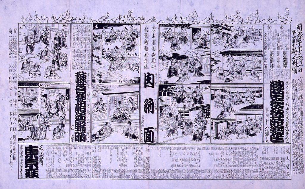 作品画像:東京座 辻番付(鶴亀模様蒔絵筐・肉附面・醉菩提悟道野晒)