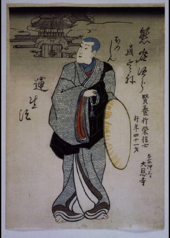 作品画像:死絵 五代目市村竹之丞の熊谷