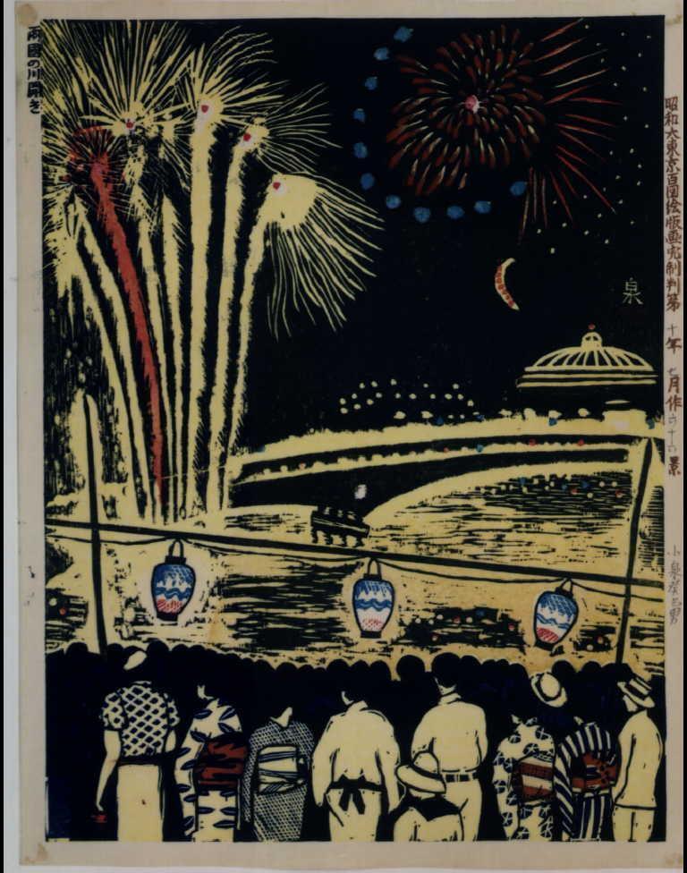 作品画像:昭和大東京百図絵版画完制判 第六十六景 両国の川開き
