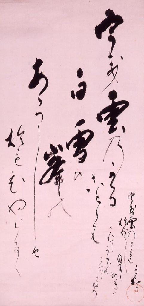 作品画像:和歌 「うき雲の」