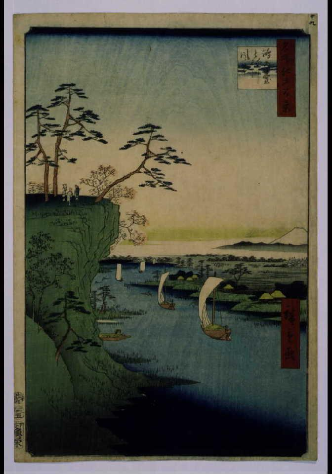 作品画像:名所江戸百景 鴻の台とね川風景