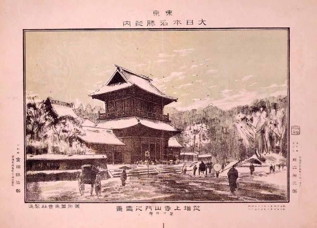 作品画像:東京 大日本名勝 芝増上寺山門之雪景 第二十四號