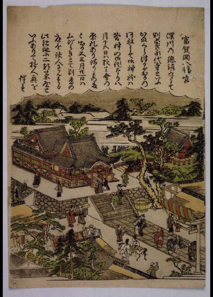 作品画像:江戸八景 富賀岡八幡宮