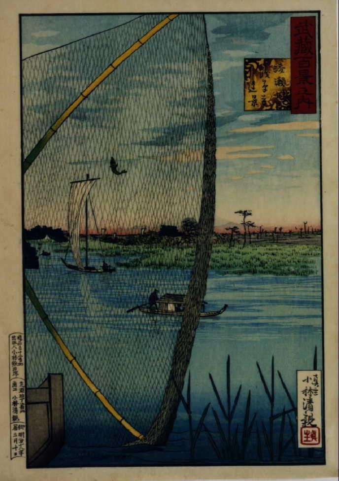 作品画像:武蔵百景之内 綾瀬川 浅草寺遠景