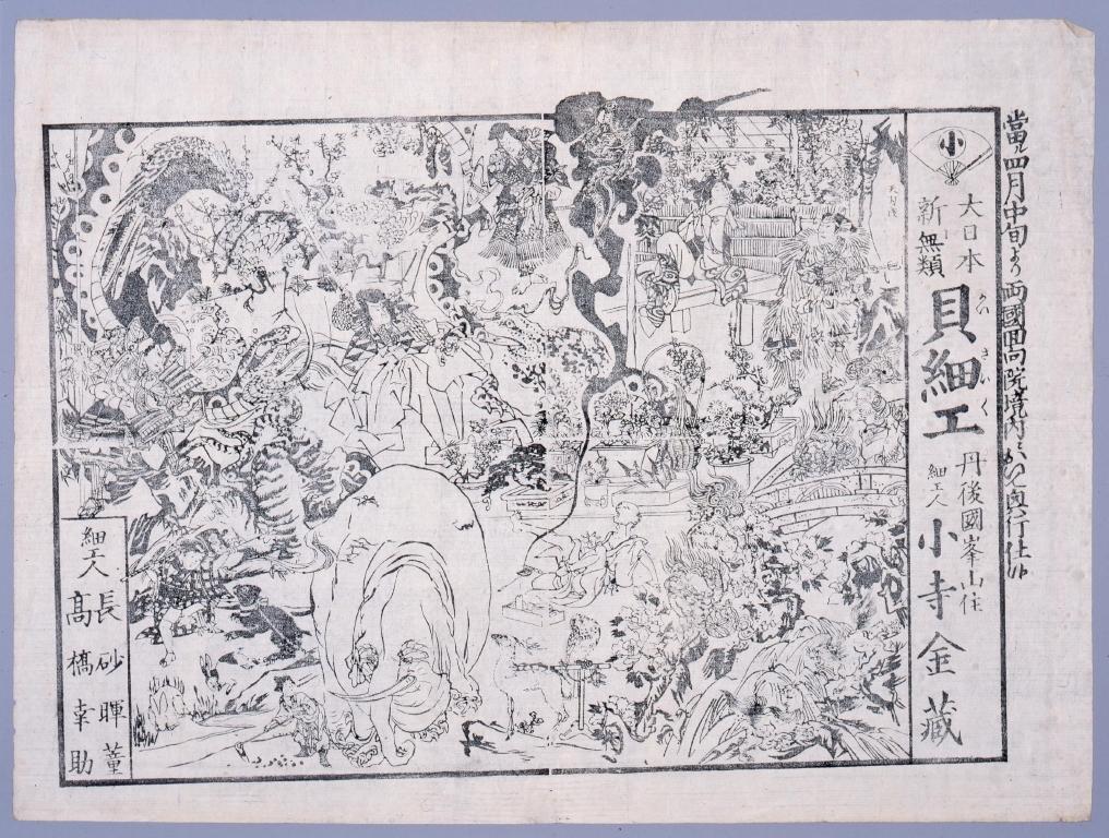 作品画像:大日本新無類貝細工 両国回向院境内於興行