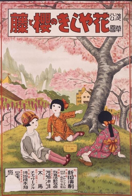 作品画像:「浅草公園 花やしきの桜と藤」ポスター