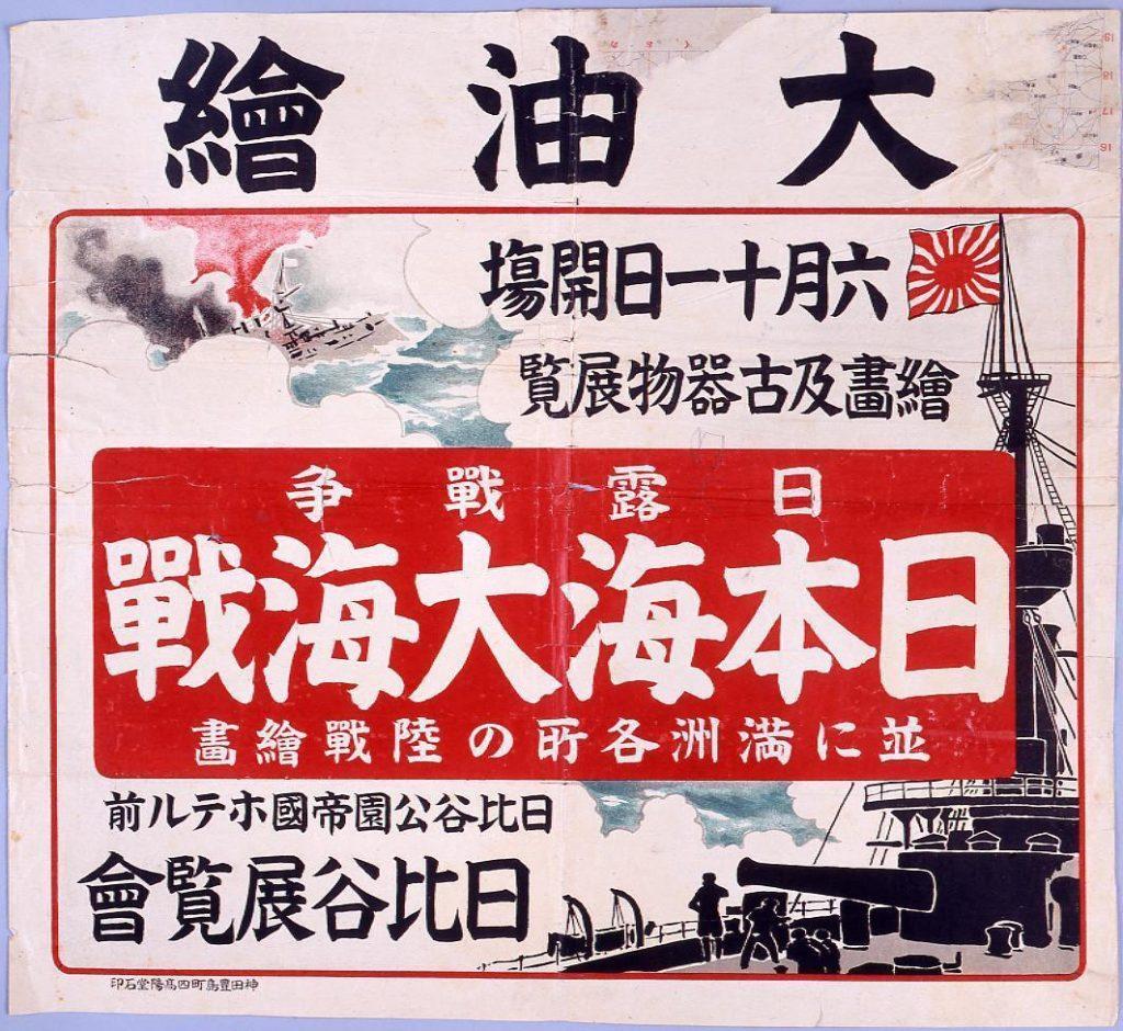 作品画像:大油絵 日本海大海戦