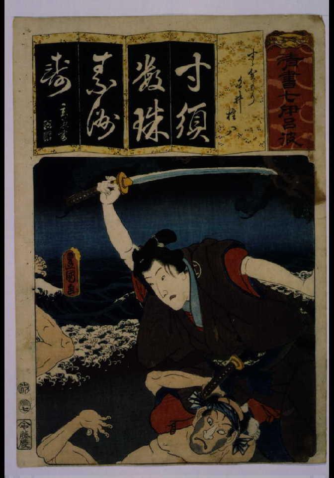 作品画像:清書七仮名 すゝかもり白井権八