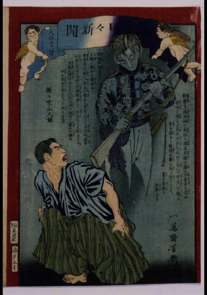 作品画像:東京日々新聞 851号