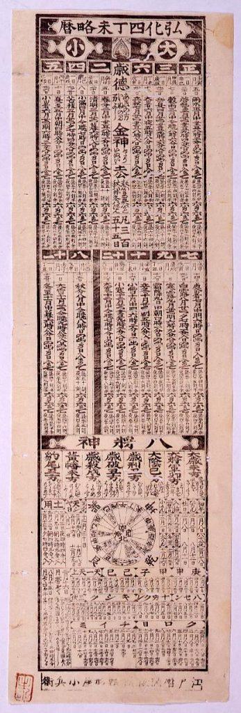 作品画像:弘化四丁未年略暦
