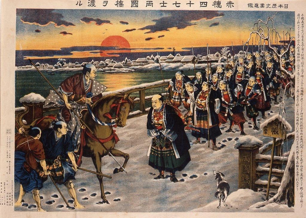 作品画像:日本歴史画亀鑑 赤穂四十七士両国橋を渡る