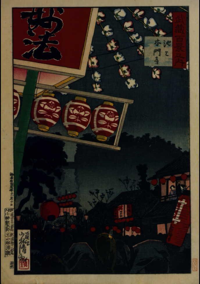 作品画像:武蔵百景之内 池上 本門寺
