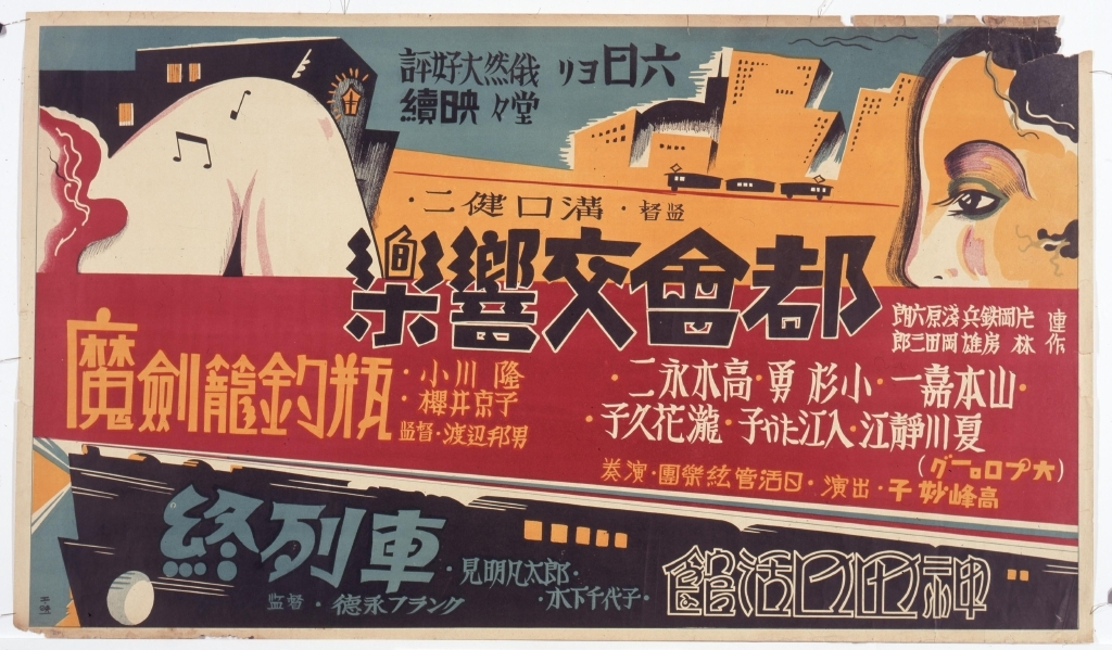 作品画像:映画「都会交響楽」ポスター