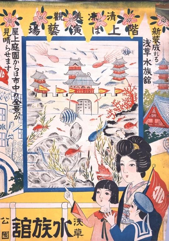 作品画像:「浅草公園 水族館」ポスター