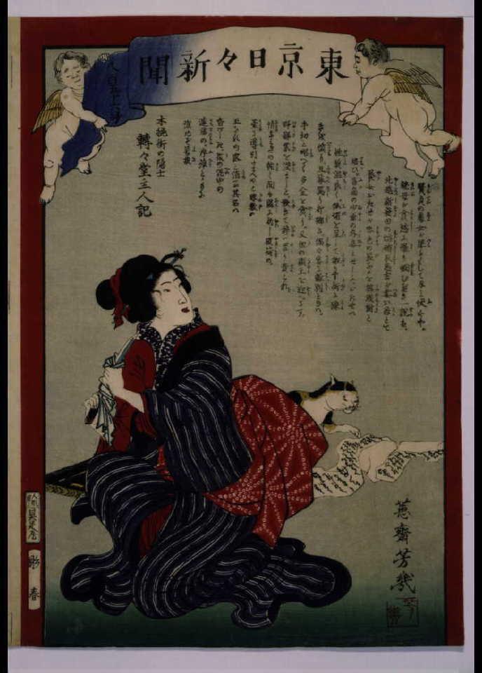 作品画像:東京日々新聞 856号